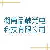 湖南品触光电科技有限公司
