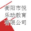 衡阳市雁峰区悦乐动教育咨询服务中心
