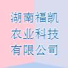 湖南福凯农业科技有限公司