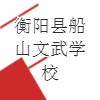 衡阳县船山文武学校