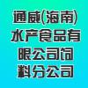 通威(海南)水产食品有限公司饲料分公司