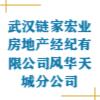 武汉链家宏业房地产经纪有限公司风华天城分公司
