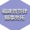 福建晋贤律师事务所