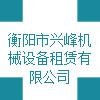 衡阳市兴峰机械设备租赁有限公司