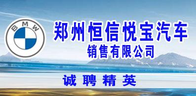 郑州恒信悦宝汽车销售有限公司