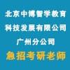 北京中博智学教育科技发展有限公司广州分公司