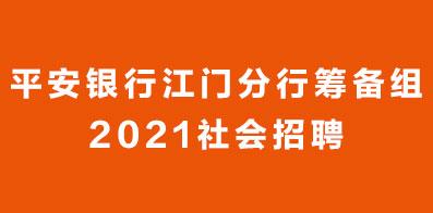 平安银行广州分行