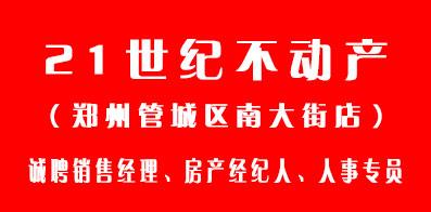 21世纪不动产(郑州管城区南大街店)