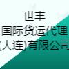 世丰国际货运代理(大连)有限公司