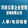 河南云掌企业管理咨询有限公司