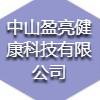 中山盈亮健康科技有限公司