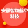 安徽智翔航空科技有限公司