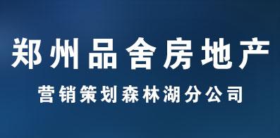 郑州品舍房地产营销策划有限公司森林湖分公司