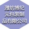 潍坊博纪元包装制品有限公司