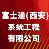 富士通(西安)系统工程有限公司