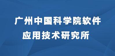 广州中国科学院软件应用技术研究所