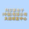 阿尔派电子(中国)有限公司 大连研发中心
