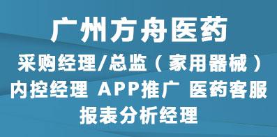 广州方舟医药有限公司