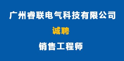 广州睿联电气科技有限公司