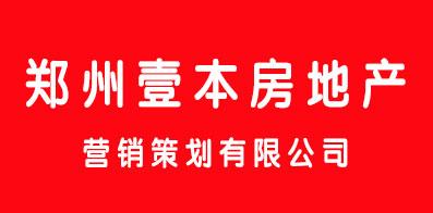 郑州壹本房地产营销策划有限公司