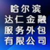 哈尔滨达仁金融服务外包有限公司