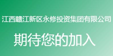江西赣江新区永修投资集团有限公司