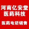 河南亿安堂医药科技有限公司