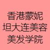 香港蒙妮坦大连美容美发学院