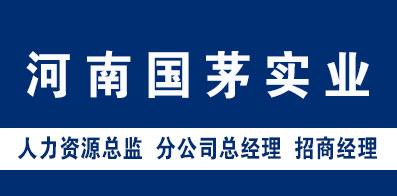 河南国茅实业有限公司