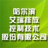 哈尔滨艾瑞排放控制技术股份有限公司