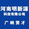 河南明新源科技有限公司