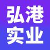 陕西弘港实业有限公司