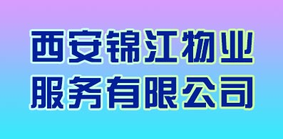西安锦江物业服务有限公司