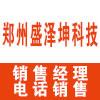 郑州盛泽坤科技有限公司