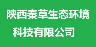 陕西秦草生态环境科技有限公司