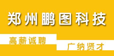 郑州鹏图科技