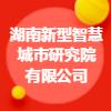 湖南新型智慧城市研究院有限公司