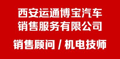 西安运通博宝汽车销售服务有限公司