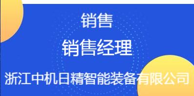 浙江中机日精智能装备有限公司