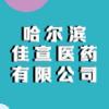 哈尔滨佳宣医药有限公司