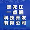 黑龙江一点通科技开发有限公司