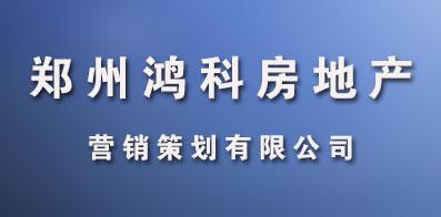郑州鸿科房地产营销策划有限公司