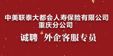 中美联泰大都会人寿保险有限公司重庆分公司