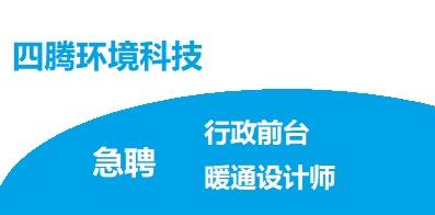 西安四腾环境科技有限公司