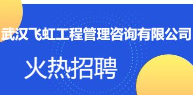 武汉飞虹工程管理咨询有限公司
