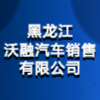 黑龙江沃融汽车销售有限公司