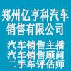 郑州亿亨科汽车销售有限公司
