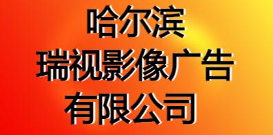 哈尔滨瑞视影像广告有限公司