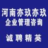 河南亦玖亦玖企业管理咨询有限公司