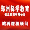 郑州择学教育信息咨询有限公司